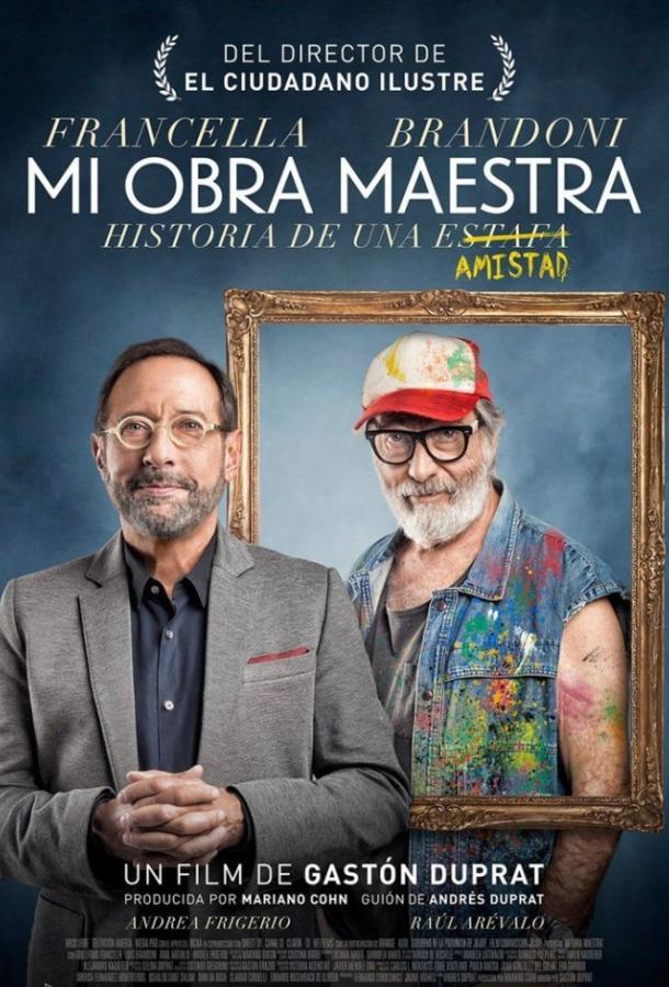 Шедевр / Mi obra maestra (2018)
