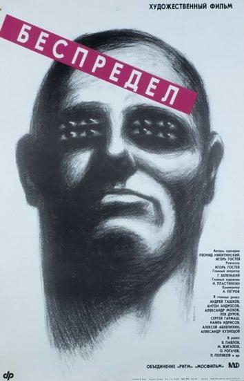 Беспредел (1989) DVDRIP