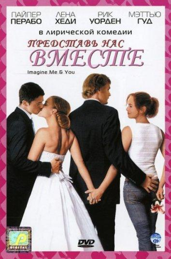 Представь нас вместе / Imagine Me & You (2005)