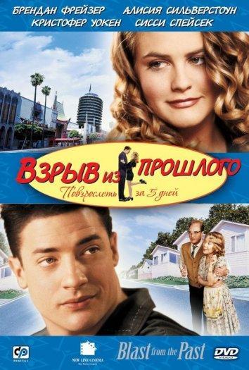 Взрыв из прошлого / Blast from the Past (1999)