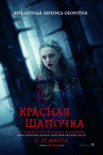 Красная Шапочка (2011) смотреть онлайн