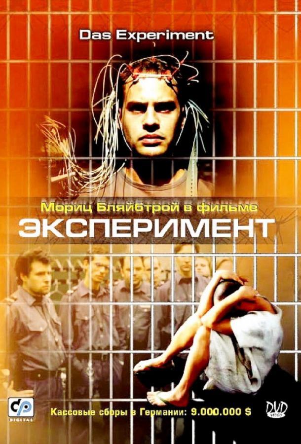 Эксперимент (2001) смотреть онлайн