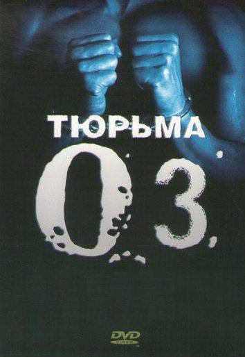 Тюрьма «ОZ» (1997) DVDRip