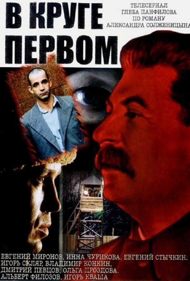 В круге первом (2006)