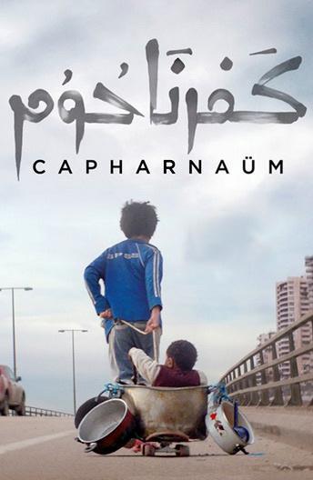 Капернаум / Capharnaüm (2018)