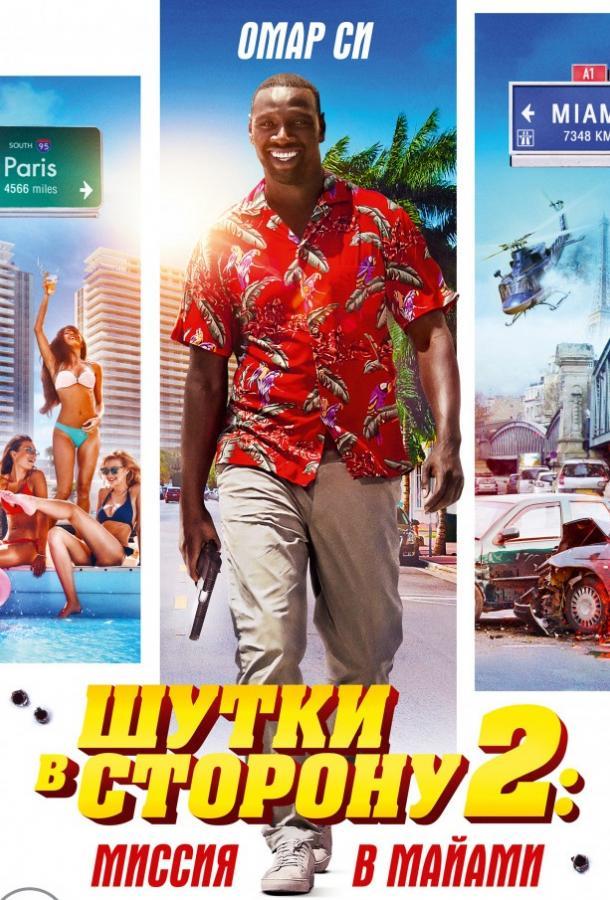 Шутки в сторону 2: Миссия в Майами / Le flic de Belleville (2018)