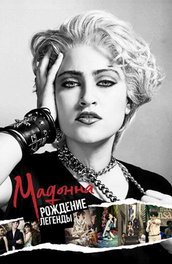 Мадонна: Рождение легенды