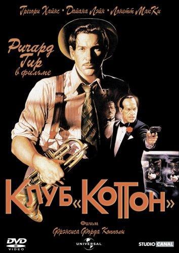 Клуб «Коттон» (1984)