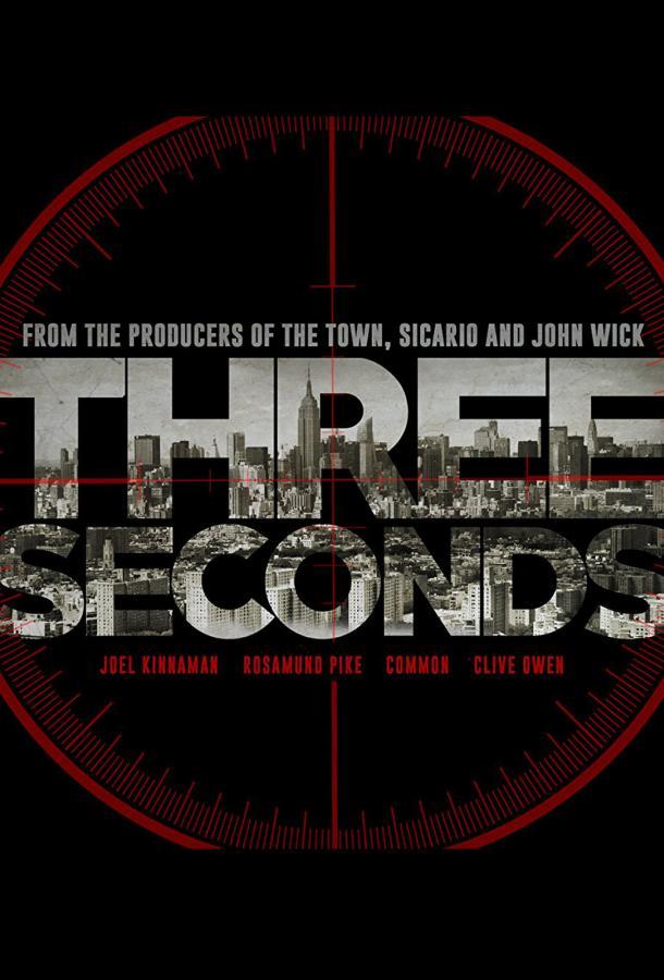 Три секунды / The Informer (2019)