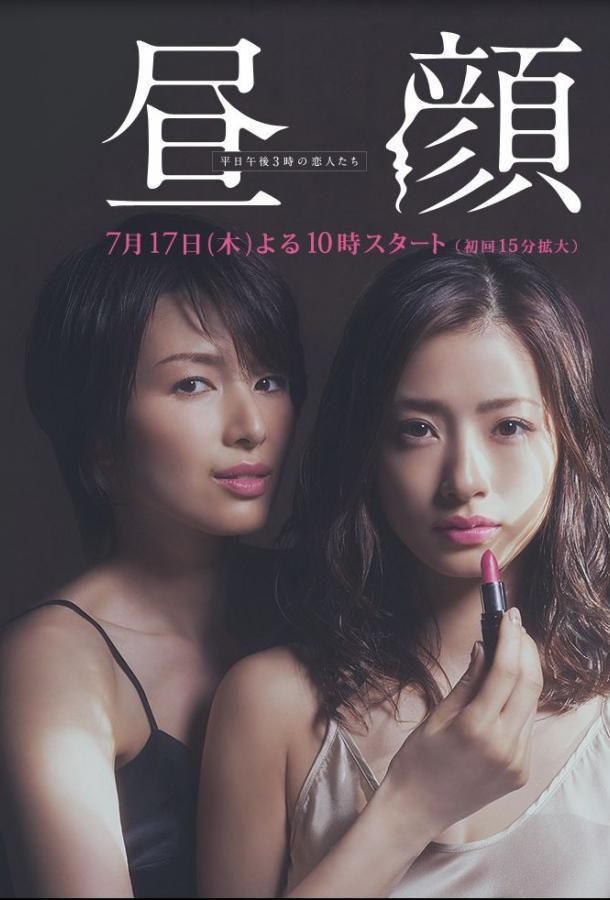 Дневные красавицы / Hirugao: Heijitsu gogo 3 ji no koibitotachi (2014)