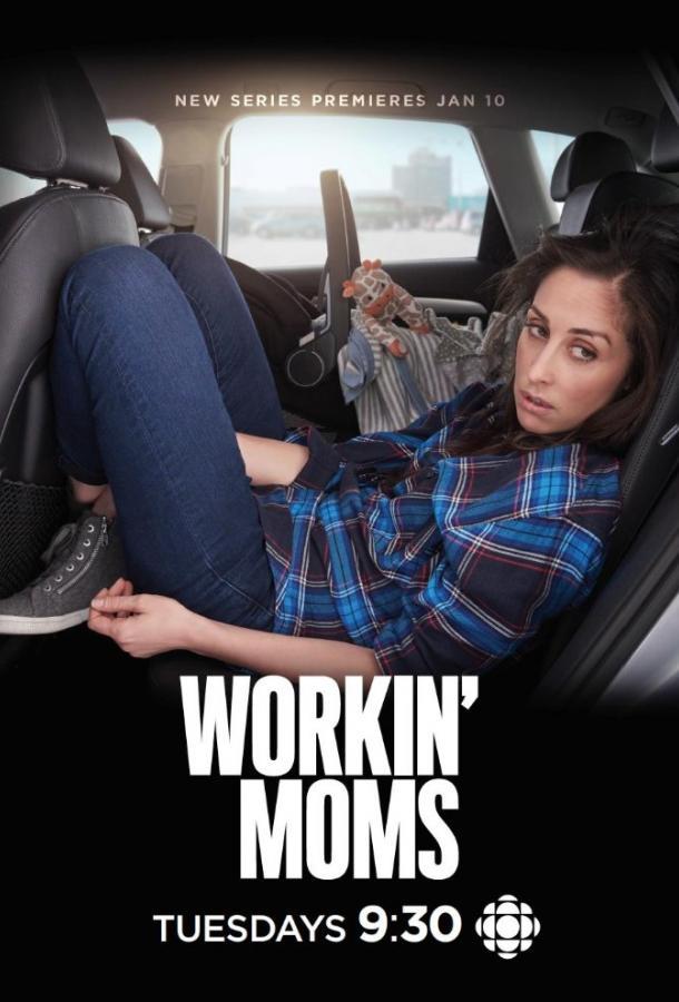 Работающие мамы