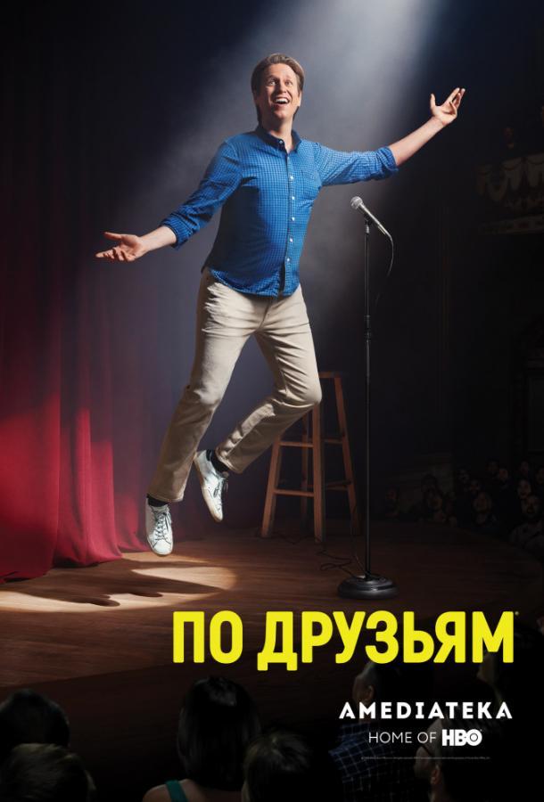 По друзьям / Crashing (2017)