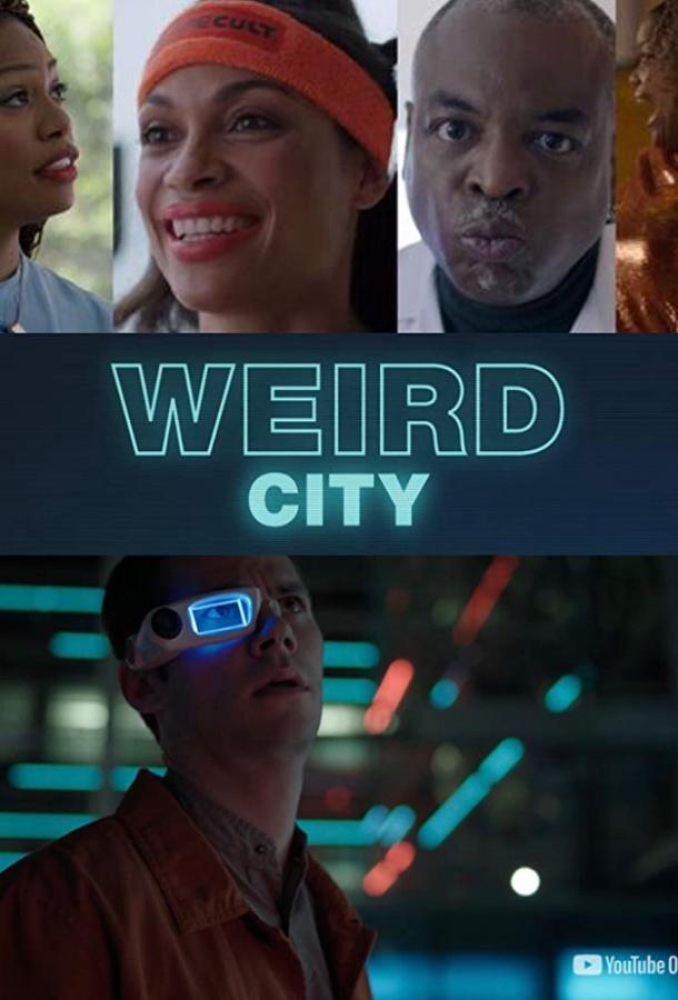 Странный город / Weird City (2019)