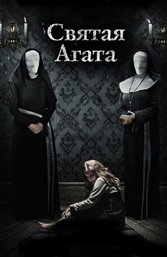 Святая Агата / St. Agatha (2018)