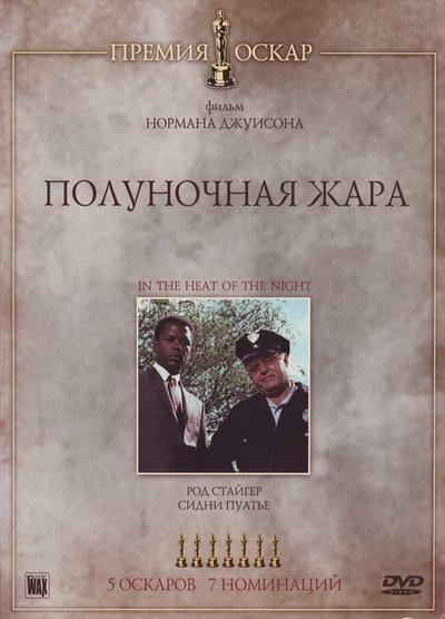 Полуночная жара / In the Heat of the Night (1967)