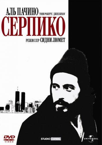 Серпико / Serpico (1973)