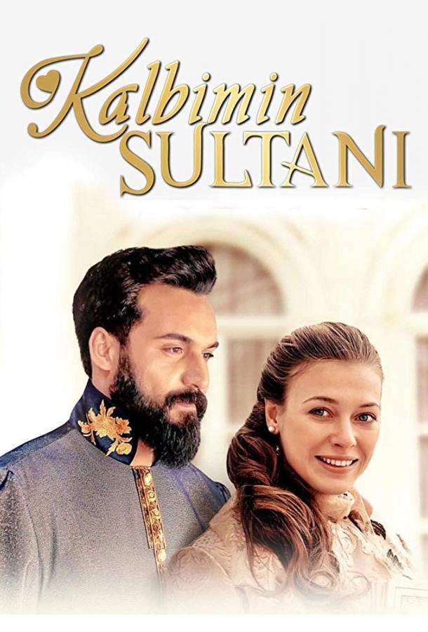 Султан моего сердца