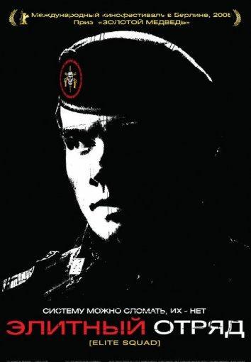 Элитный отряд / Elite Squad (2007)