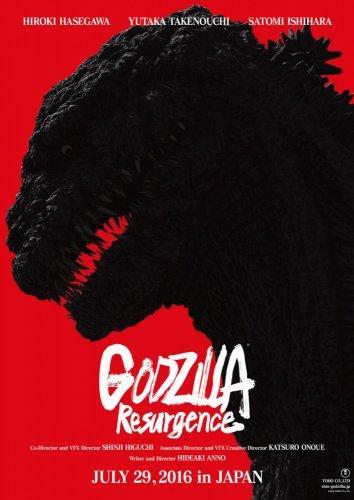 Годзилла: Возрождение / Shin Godzilla (2016)