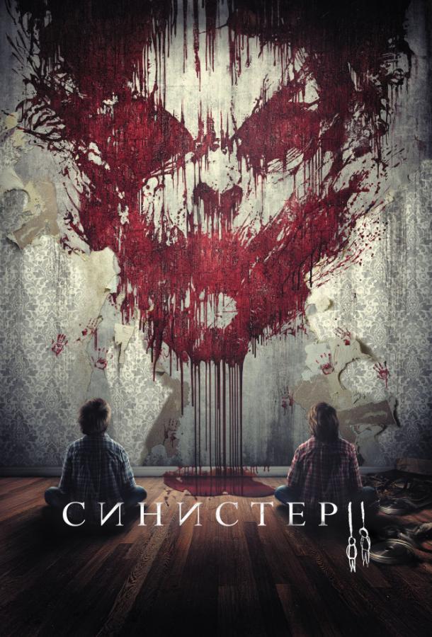Синистер 2 / Sinister 2 (2015)