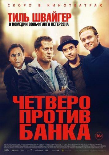 Четверо против банка фильм (2016)