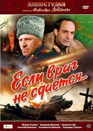 Если враг не сдается (1983)