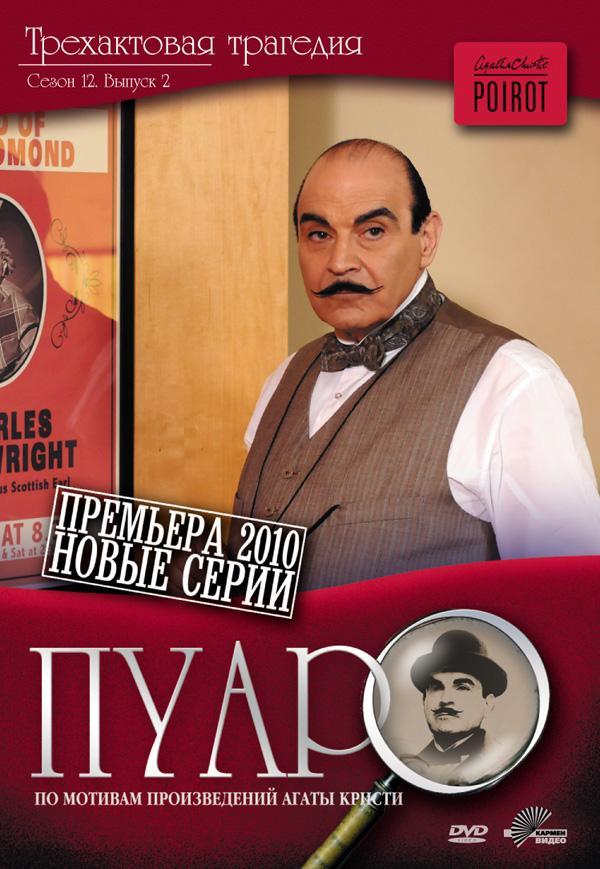 Пуаро Агаты Кристи  (1989) 13 сезон 5 серия.