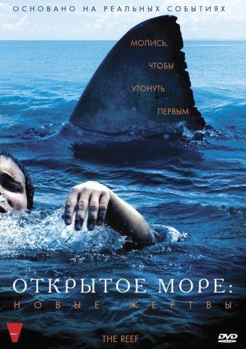 Открытое море: Новые жертвы (2010) смотреть онлайн