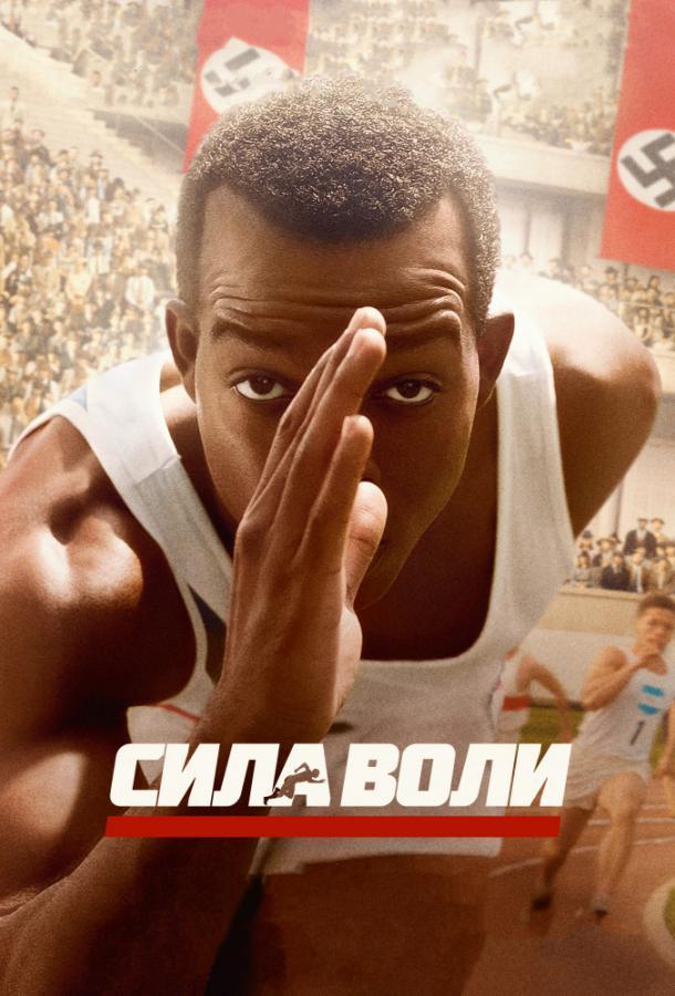 Сила воли / Race (2016)