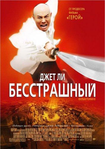 Бесстрашный (2006)