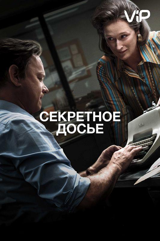 Секретное досье / The Post (2017)
