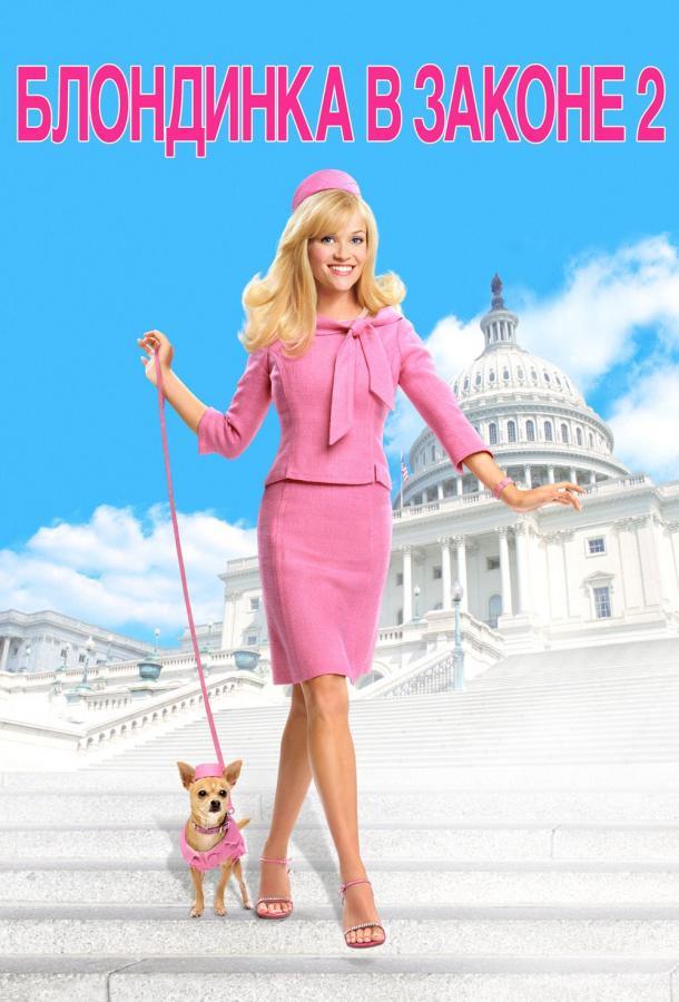 Блондинка в законе 2 / Legally Blonde 2: Red, White & Blonde (2003)