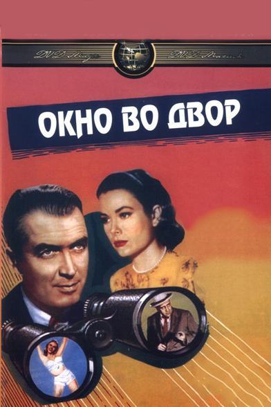 Окно во двор (1954) смотреть онлайн в хорошем качестве