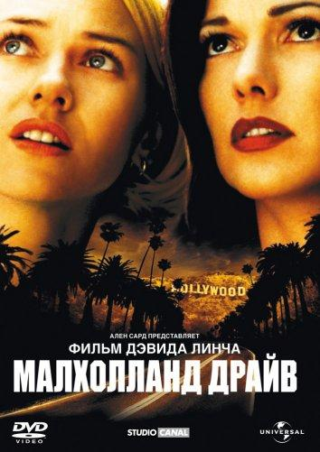 Малхолланд Драйв / Mulholland Dr. (2001)