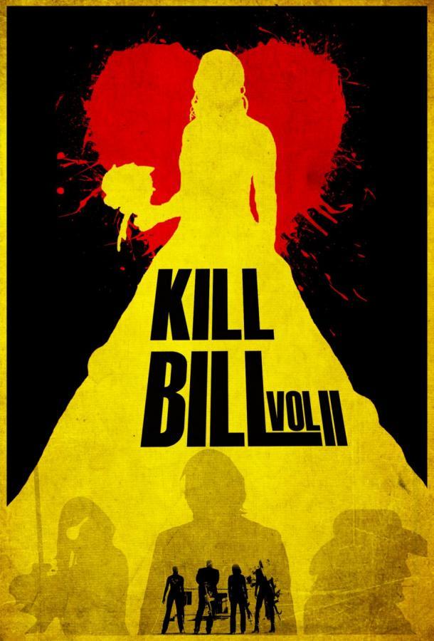 Убить Билла2