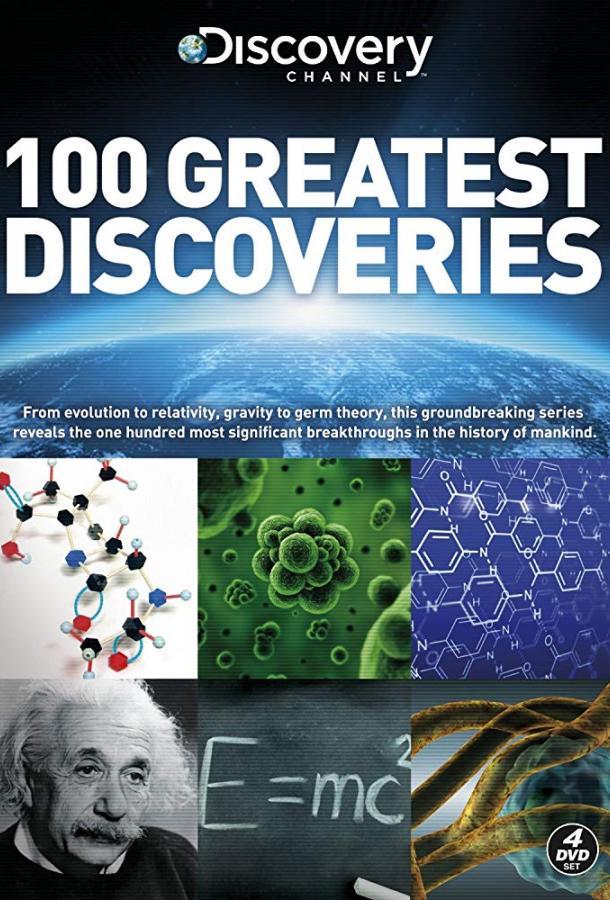 100 Величайших Открытий