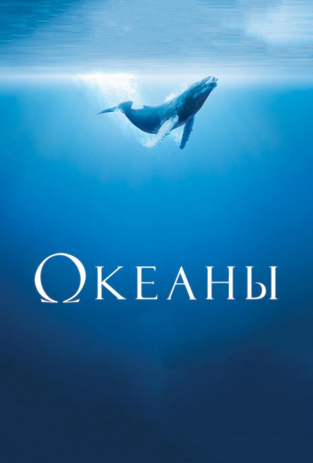 Океаны / Océans (2009)