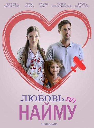 Любовь по найму (2018)