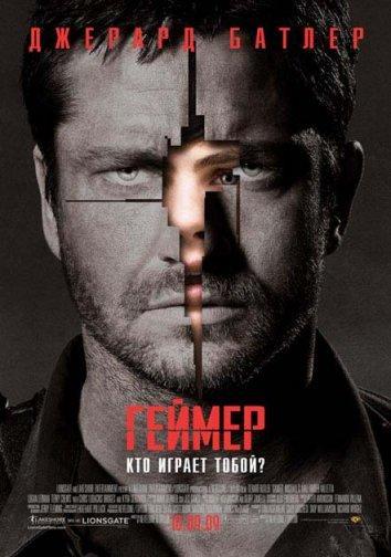 Геймер (2009)