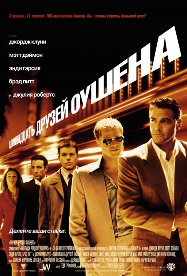 11 друзей Оушена (2001)