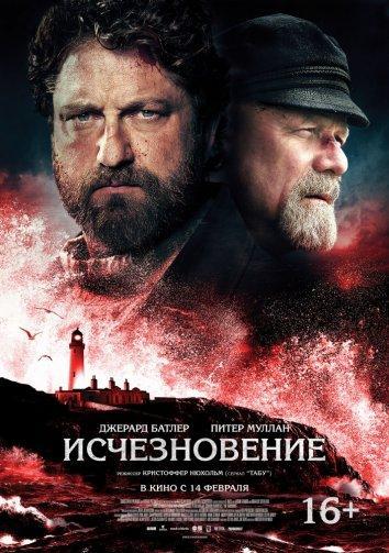 Исчезновение / The Vanishing (2018)