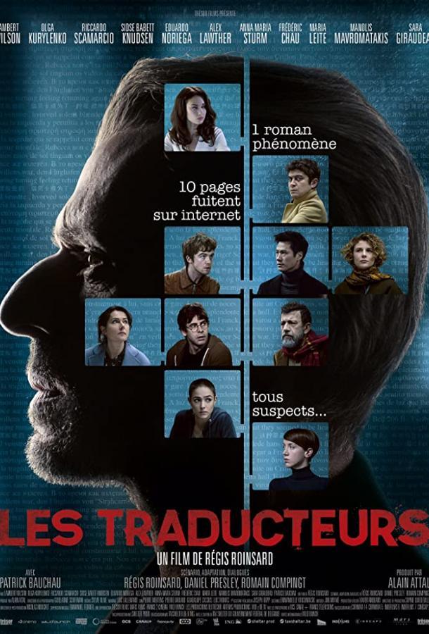 Переводчики / Les traducteurs (2019)