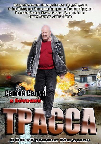 Трасса (2013)