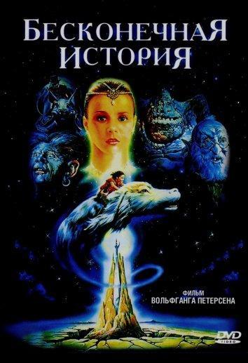 Бесконечная история / The NeverEnding Story (1984)