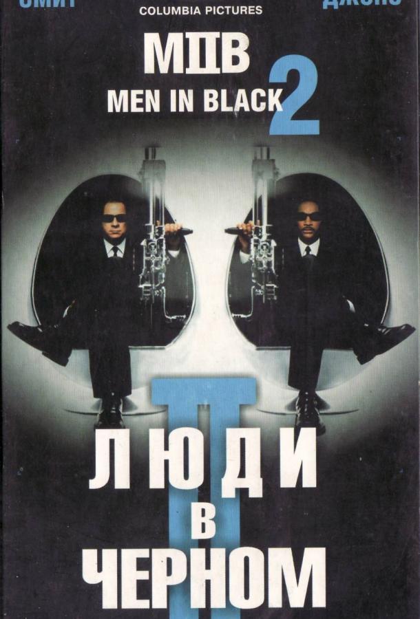 Люди в черном2