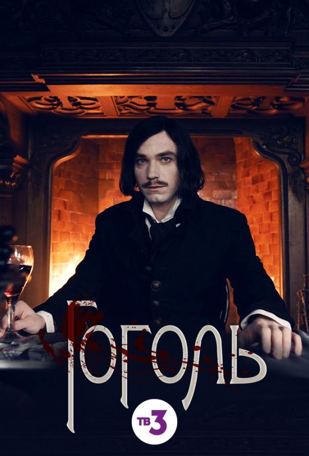 Гоголь (2019)