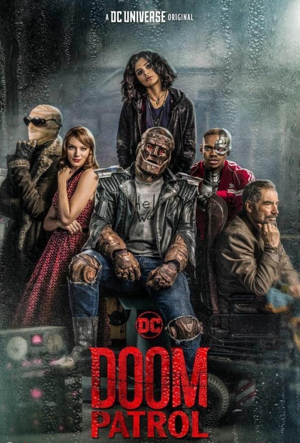 Роковой патруль / Doom Patrol (2019)