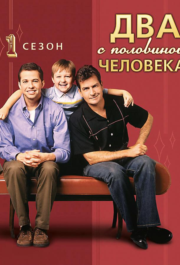 Два с половиной человека (2003)