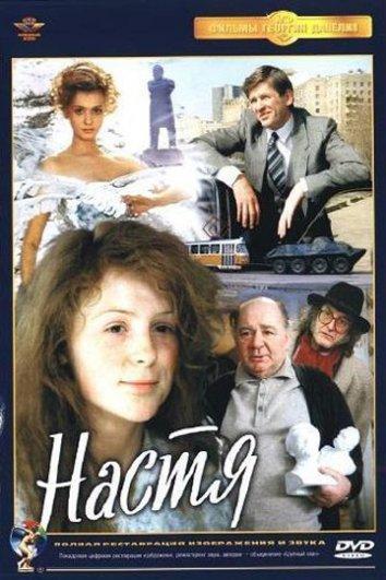Настя (1993) смотреть онлайн в хорошем качестве