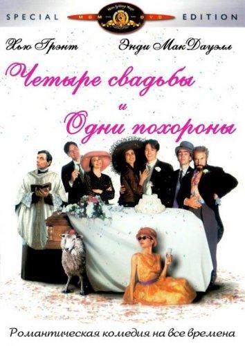 Четыре свадьбы и одни похороны (1994)